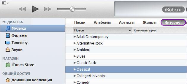 Radio-11-3