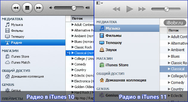 Radio-iTunes-11