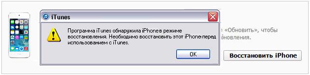 iTunes-DFU