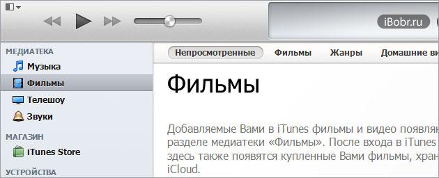 iTunes_Video-3