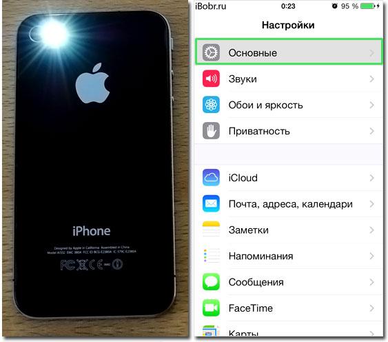 Как сделать чтобы он iphone 4s