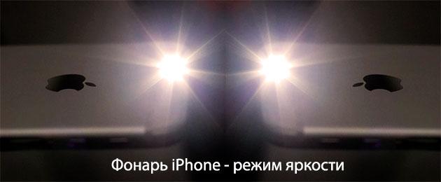 iphone7_fonar