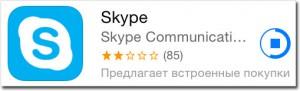Skype-instal