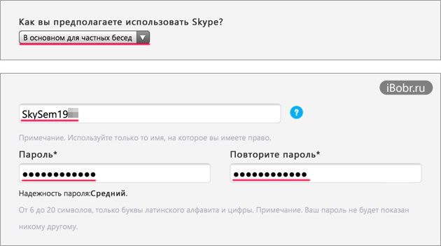 Skype-Reg-11