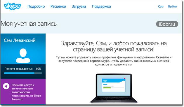 Skype-Reg-12