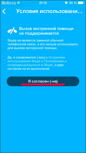 Skype-Reg-3