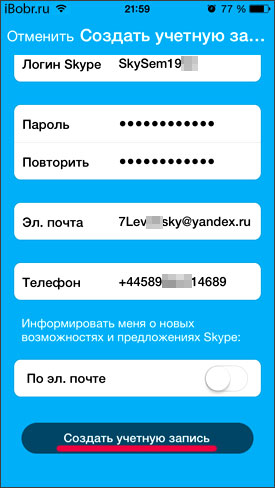 как создать учетную запись скайп - фото 2