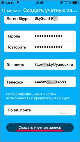 Skype-Reg-4