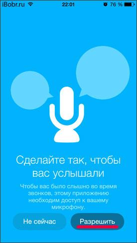 Skype-Reg-5
