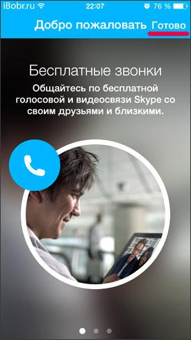 Skype-Reg-6