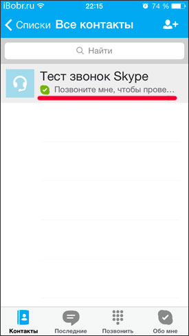 Skype-Reg-7