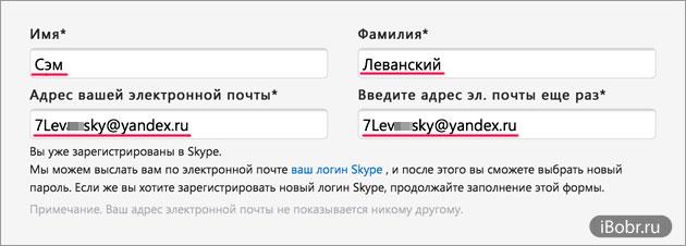 Skype-Reg-9
