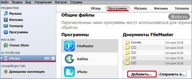 File-iTunes