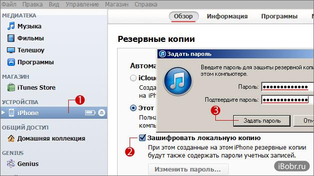 Parol-iTunes