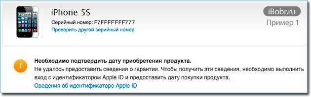 Проверка айфона на сайте apple