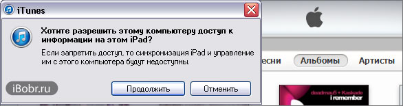 Dostup-iPad