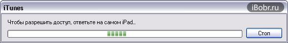 Razreshit-iPad