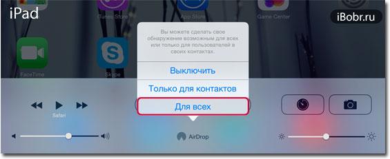 iPad-AirDrop