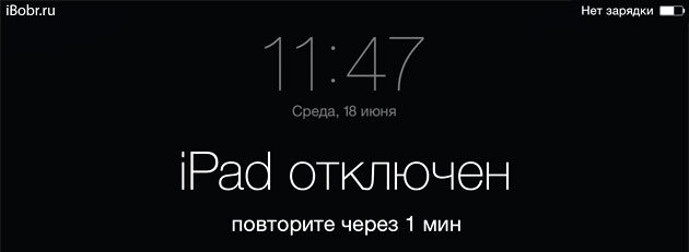 iPad-otklyuchen