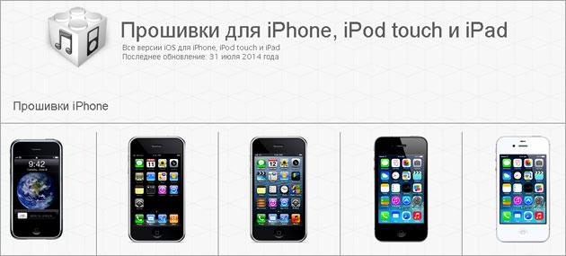 Skachat-iOS