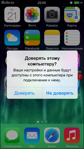 iPhone-Doveryat