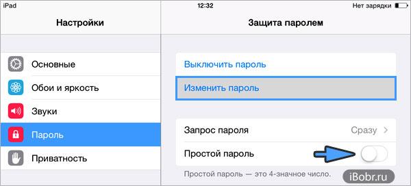 Drugoj-Parol-iPad