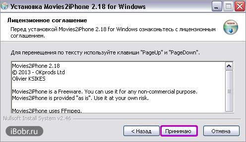 Movies2iPhone-2