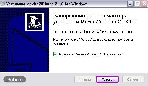 Movies2iPhone-3