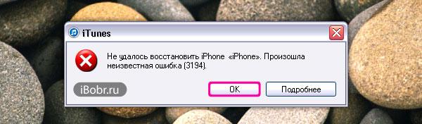 iTunes-3194
