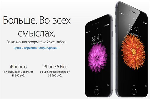 Cena-iPhone-6