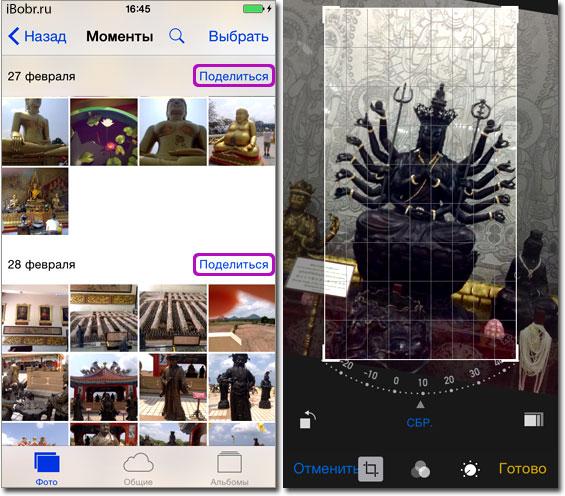 Foto-iOS8