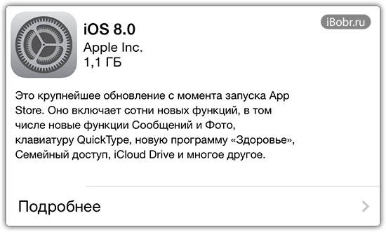 iOS-8-Vishla