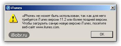 iOS-8-iTunes-11.2