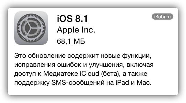 iOS_8.1