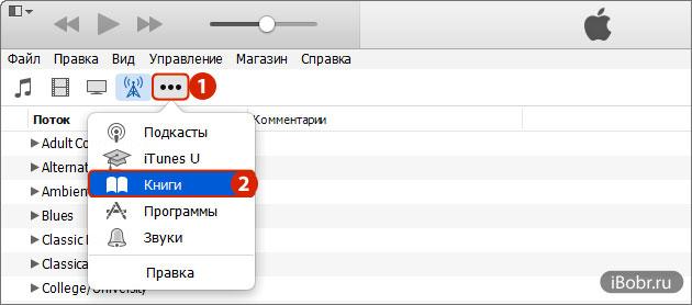 iTunes-Book
