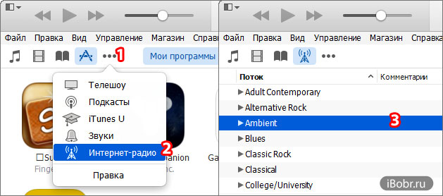 Radio-iTunes-12