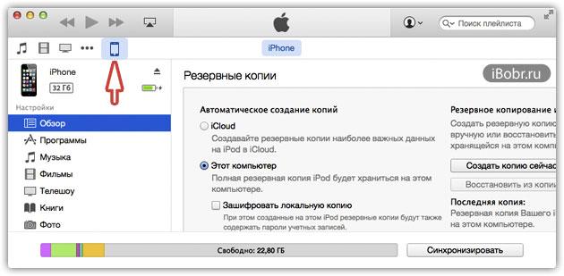 Ustroistva-iTunes-12