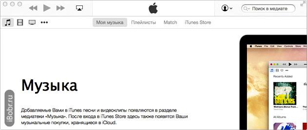 iTunes-12-New