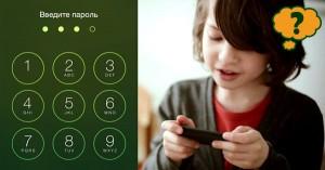 Deti-Parol-iPhone