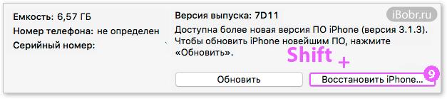 DFU-Run-iPhone