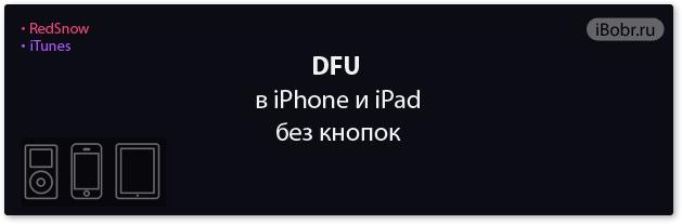 DFU_rezhim