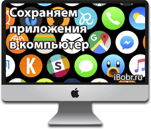Perenos_app_PC