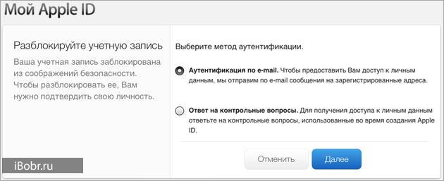 Этот apple id отключен по соображениям безопасности