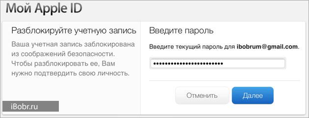 оформить как разблокировать айфон забыла пароль статус депутата