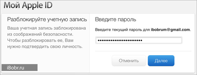 Заблокирована учетная запись apple id