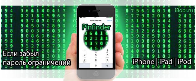 Как узнать свой пароль ограничений iPhone или iPad