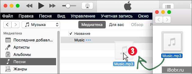 Ringtony-iTunes-2