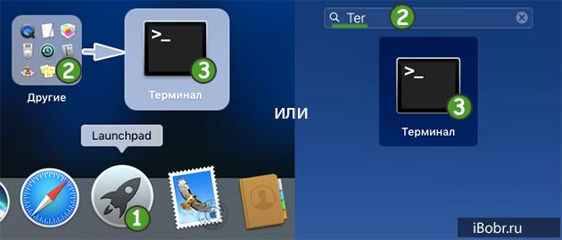 Gde_Terminal_Mac_OS