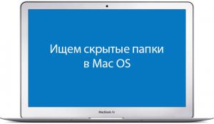 Mac_OS_Net_Papki
