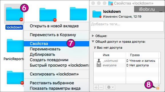 Skritie_papki_Mac